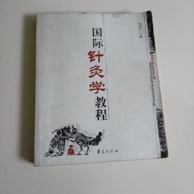 国际针灸学教程(平装,未翻阅,1版1次,除了首页有几个字迹和印章,其余的都很好,库存书自然旧)