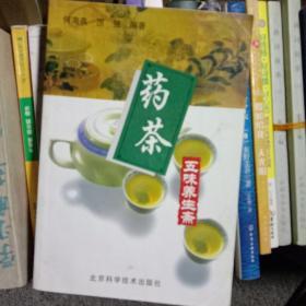 药茶五味养生斋