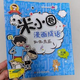 米小圈漫画成语:狐假虎威