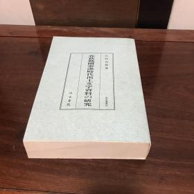 G-0930【日文文献】春秋战国秦汉时代出土文字资料的研究/2000年