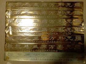 """1968年济南*区四好连队运动经验交流大会纪念""""毛主席万寿无疆""""纪念标"""