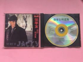 张学友国语精选集 CD 光盘【正版 现货】【深飞银圈】