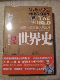 图说世界史(现代卷)