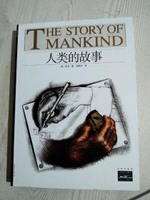 《人类的故事》美 房龙著
