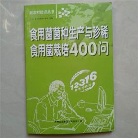 食用菌菌种生产与珍稀食用菌栽培400问 12316新农村热线专家组 编