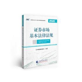 2021年证券业从业人员一般从业资格考试教材:证券市场基本法律法规 2020年版