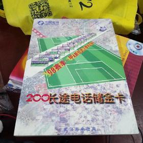98赛季-甲A新锐武汉雅琪足球队(200长途电话储金卡)