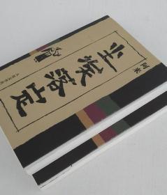 稀见版本!《尘埃落定》限量毛边本/阿来签名钤印/茅盾文学奖获奖作品