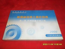 陕西省安装工程价目表 第一册 机械设备安装工程