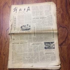 解放日报(1980年8月2日至8月31日合订本原版报纸)体操健儿荣获男子团体冠军 等内容