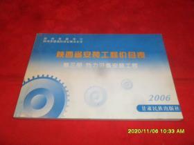 陕西省安装工程价目表 第三册 热力设备安装工程