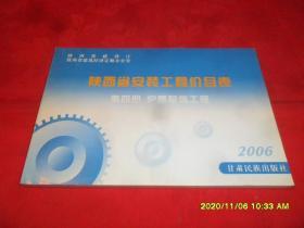 陕西省安装工程价目表 第四册 炉窖砌筑工程