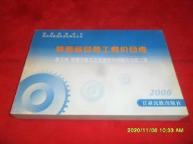 陕西省安装工程价目表 第五册 静置设备与工艺金属结构制作安装工程