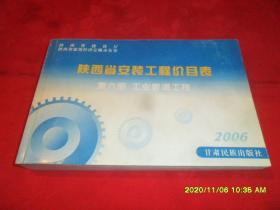 陕西省安装工程价目表 第六册 工业管道工程