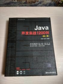 软件开发实战1200例:Java开发实战1200例(第Ⅱ卷)无光盘