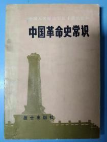 中国革命史常识