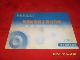 陕西省安装工程价目表 第七册 消防设备安装工程