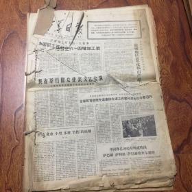 新华日报(1978年1月2日至1月31日合订本原版报纸)狠批四人帮、硬骨头六连、江苏第五届人民代表大会第一次会议等内容,缺1月29日一份