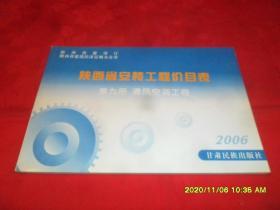 陕西省安装工程价目表 第九册 通风空调工程