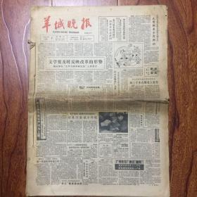 羊城晚报(1984年12月1日至12月31日合订本原版报纸)缺12月8日、12月17日、12月25日、12月29日,