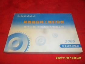 陕西省安装工程价目表 第十三册 长距离输送管道工程
