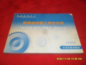 陕西省安装工程价目表 第十四册 刷油,防腐蚀,绝热工程