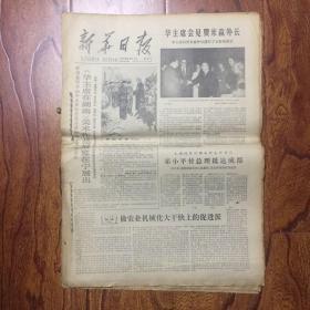 新华日报(1978年2月1日至2月28日合订本原版报纸)缺2月16日一份,五届政协第一次会议等内容