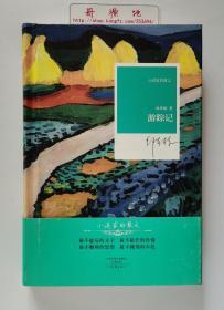 游踪记  邱华栋亲笔签名本钤印本 精装 一版一印 小说家的散文