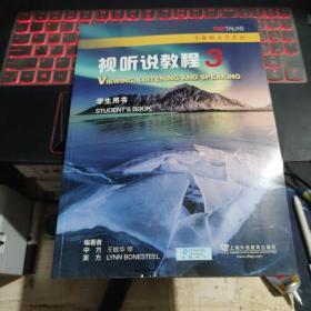 视听说教程3(学生用书)/全新版大学英语