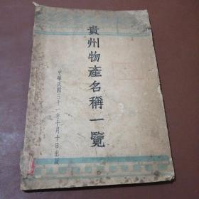 贵州物产名称一览 中华民国三十一年十月十日出版