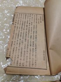 中国史学概论(线装)国立北平师范
