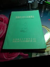 《陕西省汉中专区地理志》