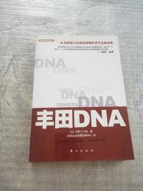 丰田DNA /[日]日野三十四 著;先锋企业管理发展中心 译 东方出