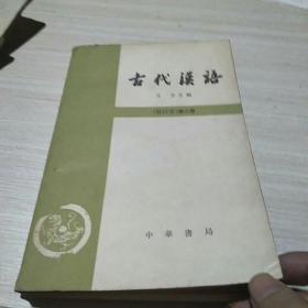 古代汉语 第二册 修订本