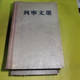 《列宁文选》,两卷集,1953年12月人民出版社第1版第1次印刷,