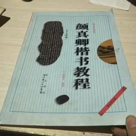 中国书法培训教程:颜真卿楷书教程(多宝塔碑)(最新修订版)