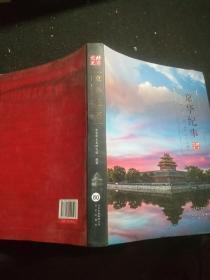 京华记事——《北京文史》集粹(第二辑)