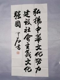 江西收购 四尺整张,欧阳中石 公家单位题词。