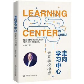 走向学习中心——未来学校构想
