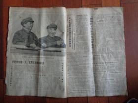 文革 人民日报(1970年8月份合订本)【有大幅毛主席和林彪像】【见描述】
