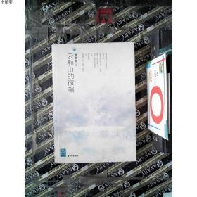 【現貨】云和山的彼端甘世佳珠海出版社9787806899748