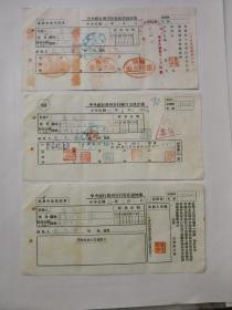 """1946年4月6日中央银行兰州分行汇款单据3张一套。""""兰州景云茶庄""""王文治钤印。请见图片。"""