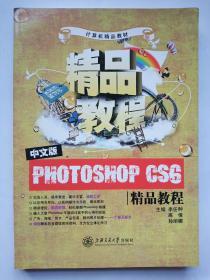 中文版Photoshop CS6精品教程