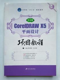 中文版CorelDRAW X5平面设计项目教程
