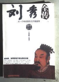 刘秀全传:从一介布衣到东汉开国皇帝
