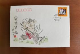 著名漫画家朱森林先生手绘封。猪年生肖首日手绘封《八戒搂草图》。朱森林,著名漫画家,首届漫画金猴奖获得者。中国美术家协会会员,中美协漫画艺委会委员,天津市美术家协会理事。