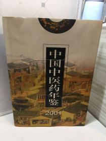 中国中医药年鉴(2001)