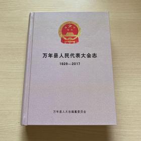 万年县人民代表大会志(1929-2017)