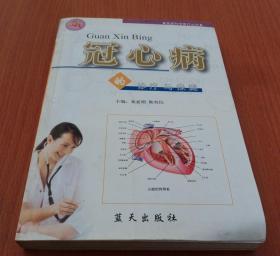 冠心病的诊疗与保健