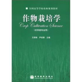 正版全国高等学校农林规划教材:作物栽培学(农学类专业用)